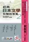 (二手書)經典日本文學有聲故事集(2)