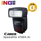 【6期0利率】CANON Speedlite 470EX-AI 原廠閃光燈 佳能公司貨 自動智慧跳閃 閃燈