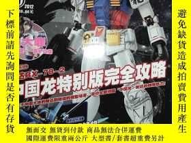 二手書博民逛書店HOBBY罕見JAPAN 2012 10Y239696