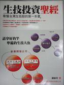 【書寶二手書T4/投資_YFW】生技投資聖經_羅敏菁