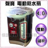【信源】4公升~【SAMPO聲寶電動熱水瓶】《KP-YB40M》*電動及碰杯給水功能