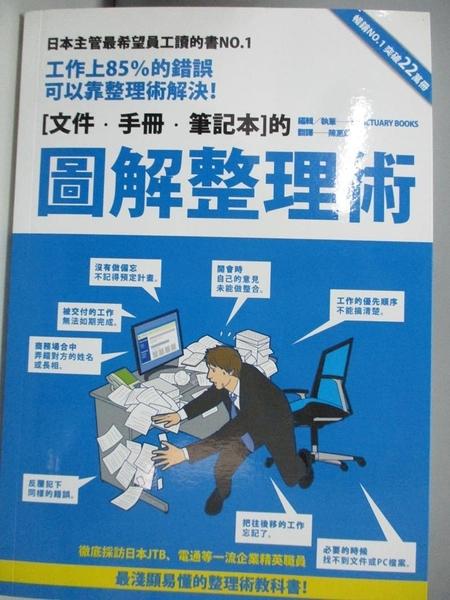 【書寶二手書T1/財經企管_AHB】圖解整理術-工作上85%的錯誤可以靠整理術解決!_SANCTUARY BOOKS