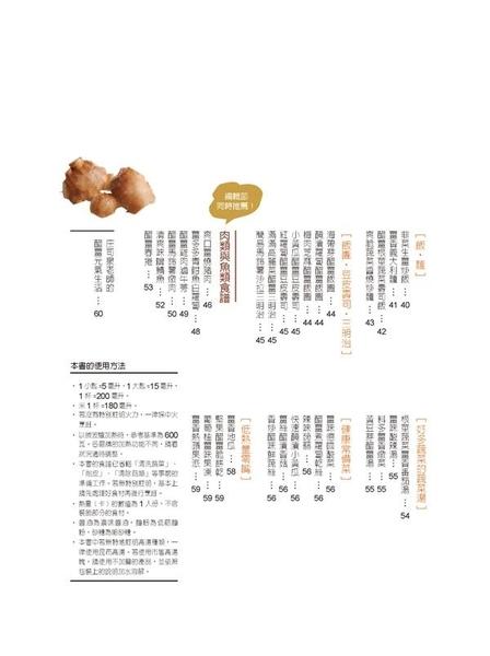 (二手書)醋薑力:68道有效提升免疫力的簡單食譜
