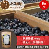 JC咖啡 半磅豆▶衣索比亞 希達馬 班莎 G1 厭氧日曬 ★送-莊園濾掛1入 ★10月特惠豆