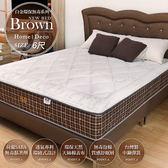 床墊 獨立筒 白金環保無毒系列-天絲環繞透氣床6尺【H&D DESIGN】