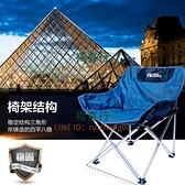 戶外折疊椅便攜式超輕釣魚椅旅游野餐月亮椅靠背小凳子【福喜行】