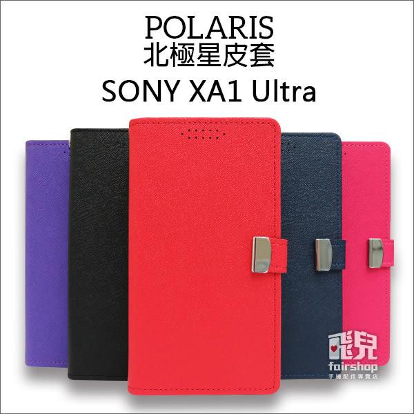 【妃凡】POLARIS 北極星側翻皮套 SONY XA1 Ultra 保護套 手機套 手機殼 支架 卡夾 軟殼 (C)