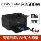 【有購豐】PANTUM 奔圖 P2500W 黑白WIFI無線雷射印表機《學生、工作室、家庭、小辦公室最佳選擇》