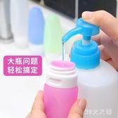 化妝品硅膠分裝瓶套裝洗發水沐浴露空瓶子旅行洗漱包旅游小瓶子 QG4094『M&G大尺碼』