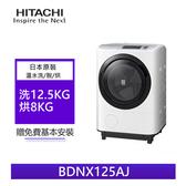 (福利品)HITACHI日立 溫水洗 滾筒洗衣機 BDNX125AJ 左開 洗脫烘 12.5公斤 BD-NX125AJ 白色