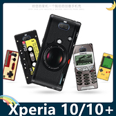 SONY Xperia 10/10 Plus 復古偽裝保護套 軟殼 懷舊彩繪 計算機 鍵盤 錄音帶 矽膠套 手機套 手機殼