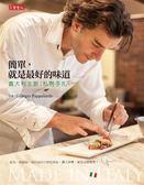 (二手書)簡單,就是最好的味道:義大利主廚私房手扎