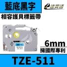 【速買通】Brother TZE-511/藍底黑字/6mmx10m 相容護貝標籤帶