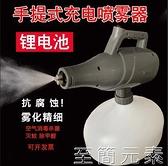 酒精消毒機 5L手提式電動噴霧器防疫消毒霧化機打藥殺蟲充電鋰電池噴壺氣溶膠 有緣生活館