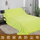 家具防塵布遮蓋防灰塵沙發遮灰布床防塵罩家用遮塵布大蓋布擋灰布 小山好物