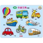 雙語拼圖:交通工具