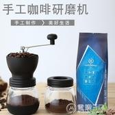 手搖磨豆機家用小型磨咖啡豆研磨機手動手磨咖啡機送密封罐可水洗WD 電購3C