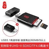 川宇USB3.0多功能合一UHS-ⅡSD/UHS-II TF4.0高速3.0讀卡器 快速出貨