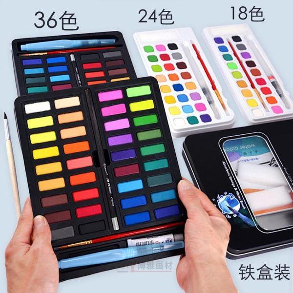 固體水彩顏料36色套裝初學者水粉餅學生用手繪畫工具鐵盒igo【蘇迪蔓】