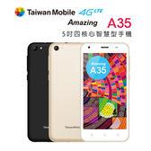 【Taiwan Mobile台灣大哥大】Amazing A35 五吋四核心智慧型手機 全新品保固一年 再贈原廠電池