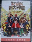 影音專賣店-E09-064-正版DVD*電影【舞力神童】阿凱歐錫曼斯菲爾*西奧史蒂文森*曼斯菲爾