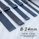【完全計時】錶帶館│8-24mm進口精緻不鏽鋼編織米蘭錶帶【細編織】代用帶 深海藍