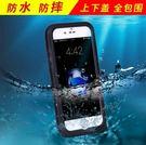 [24H 現貨] iPhone 6/6s/7/8 plus 防水潛水360度全包防摔手機殼 IP68級 納米 防水 潛水 防摔殼 保護殼