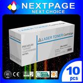 【台灣榮工/NEXTPAGE】FujiXerox P205b/M205b/M205f/M205fw 黑色 高容量 相容 碳粉匣 (CT201610) 10入 特惠