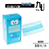 【九元生活百貨】9uLife 日用口罩/50枚知性藍 B3707 藍色口罩 拋棄式口罩 三層口罩