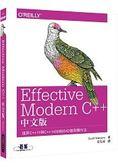 Effective Modern C   中文版 | 提昇C  11與C  14