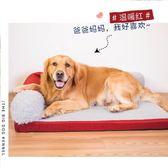 寵物保暖墊子狗床可拆洗大中型犬寵物床墊【3C玩家】