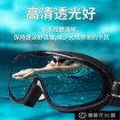 潛水鏡 泳鏡游泳眼鏡潛水裝備男女通用帶連身耳塞一體防水防霧高清大鏡框