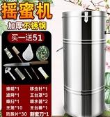 搖蜜機 加厚不銹鋼小型搖蜜機自動甩蜂蜜機打糖取蜜桶分離機養蜂工具全套 交換禮物
