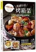一吃就上癮!美味秒殺烤箱菜:100道零油煙超省時料理,從肉類、蔬菜、海鮮,到主食