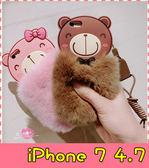 ~萌萌噠~iPhone 7 4 7 吋 款可愛卡通小熊保護殼毛絨絨全包矽膠軟殼手機殼手機套