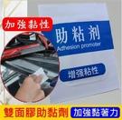 【助黏劑棉片】提高黏著力 汽車精品貼黏 ...