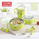 兒童碗筷兒童餐具套裝寶寶注水保溫碗吃飯碗不銹鋼防摔吸盤碗嬰兒輔食碗勺 萊俐亞