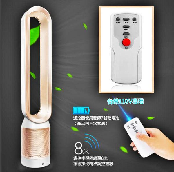 無葉風扇42寸 現貨 110V電風扇負離子家用落地扇遙控定時風扇空氣淨化『潮流世家』