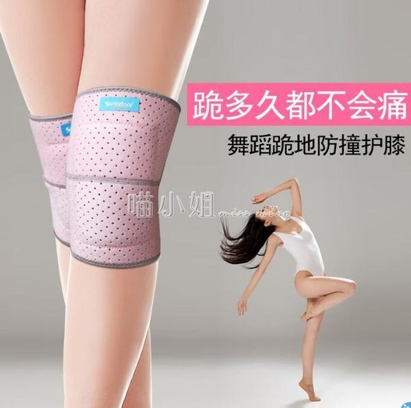 護膝 舞蹈護膝跳舞健身防摔跪地瑜伽女童兒童膝蓋防護擦地護具女士運動 喵小姐