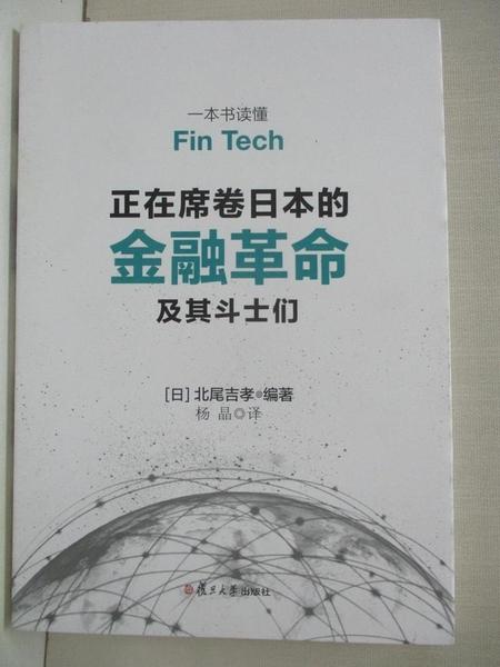 【書寶二手書T1/財經企管_CCF】正在席卷日本的金融革命及其斗士們:一本書讀懂Fin Tech_(星期