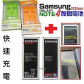 Samsung NOTE 4 N910U 原廠配件包 原廠電池 + 快速座充 台灣製 送 電池保護盒 3220mah 公司貨【采昇通訊】