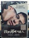 挖寶二手片-0B02-668-正版DVD-電影【我的軍中情人】-同志影展片 泡泡公寓4人行導演(直購價)