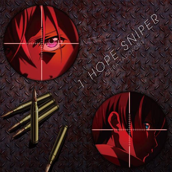 田所梓-動畫江戸川亂歩「少年偵探團」片尾曲「1HOPE SNIPER」<動畫封面盤>