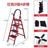 家用梯子室內人字摺疊四步五步踏板爬梯加厚鋼管伸縮多功能扶樓梯CY 自由角落