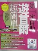 【書寶二手書T1/旅遊_D3P】第一次自助遊首爾超簡單(最新版)_余靄聯