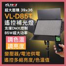 樂華 ROWA 唯卓 viltrox VL-D85T 85W大功率 大螢幕 無線遙控 攝影燈 補光燈 可調色溫亮度 D85T 公司貨