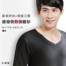 【福星】 歐美時尚V領立體男性保暖長袖衫 / 台灣製 / 907 / 單件組