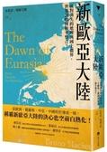 新歐亞大陸:面對消失的地理與國土疆界,世界該如何和平整合?【城邦讀書花園】