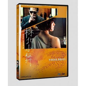 林北小舞 DVD The Gangster's Daughter 免運 (購潮8)