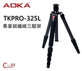 ◎相機專家◎ 最後現貨 AOKA TKPRO 325L 三號碳纖腳架 送攀牆架 公司貨